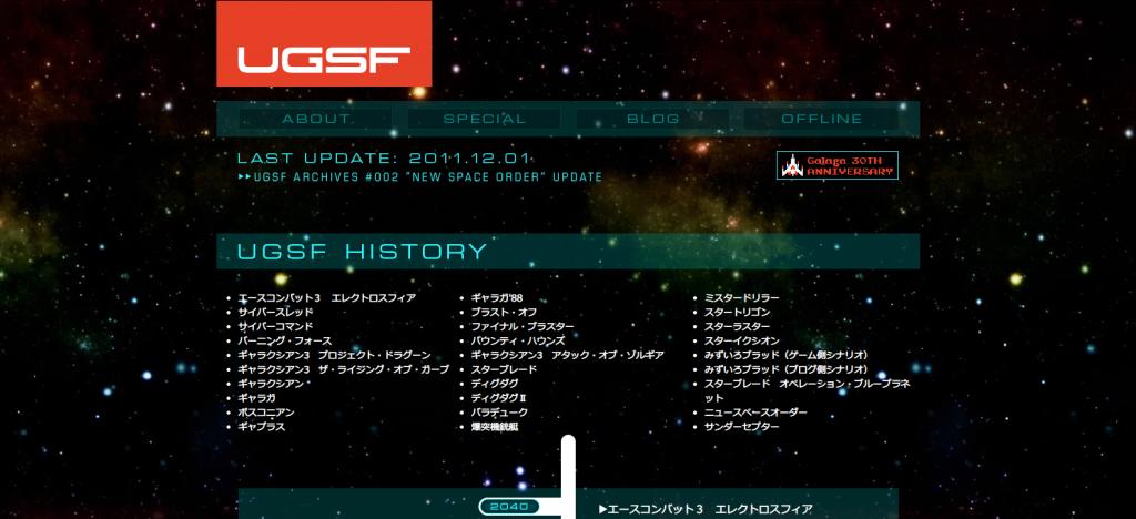 UGSFシリーズ 公式サイト