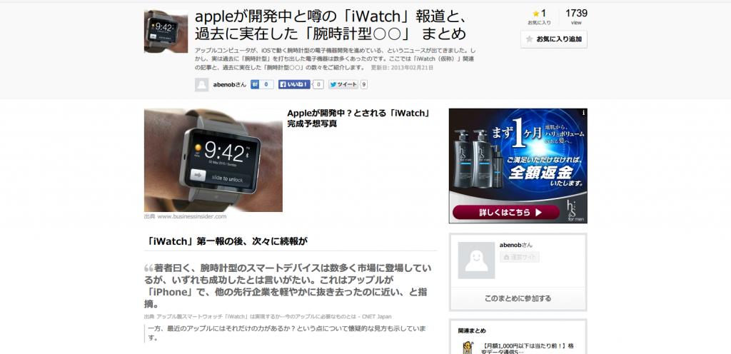 appleが開発中と・の「iWatch」報道と、過去に実在した「腕時計型○○」 まとめ   NAVER まとめ