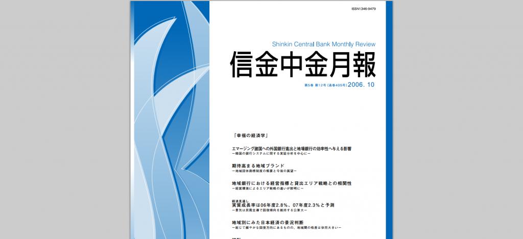 www.scbri.jp PDFgeppou 2006 2006 10.pdf