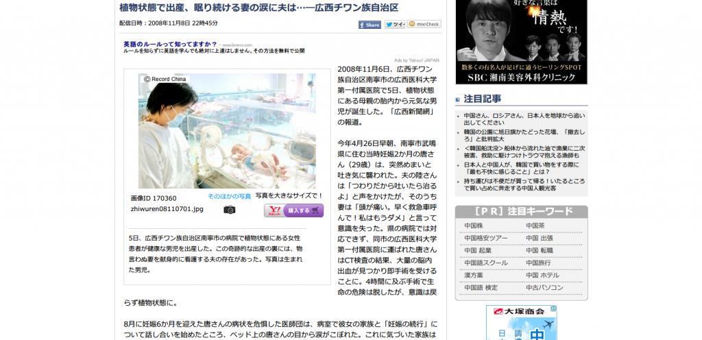 植物状態で出産、眠り続ける妻の涙に夫は…・広西チワン族自治区:レコードチャイナ
