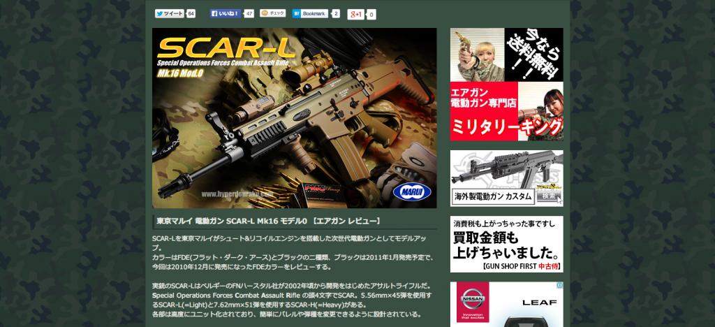 SCAR L スカーL Mk16モデル0  東京マルイ 電動ガン レビュー