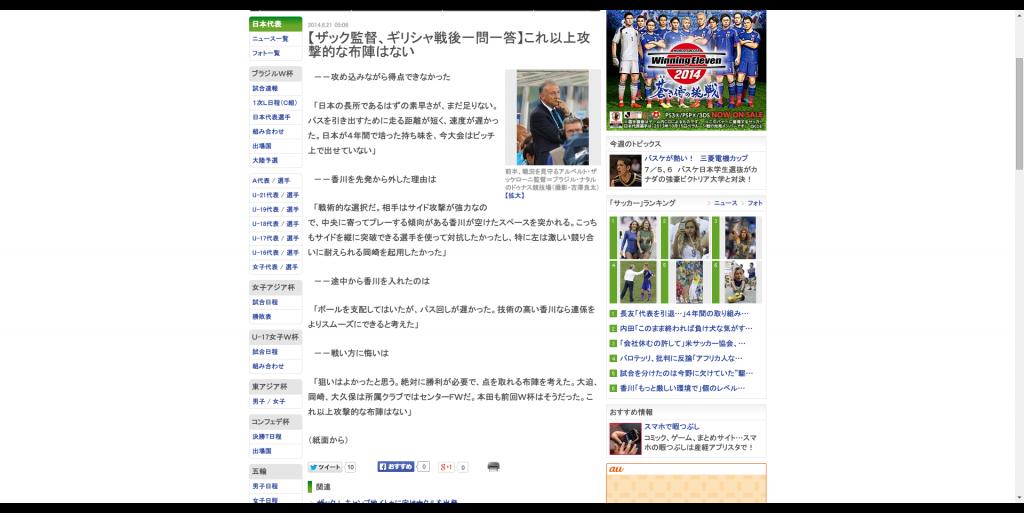 【ザック監督、ギリシャ戦後一問一答】これ以上攻撃的な布陣はない - サッカー - SANSPO.COM(サンスポ)