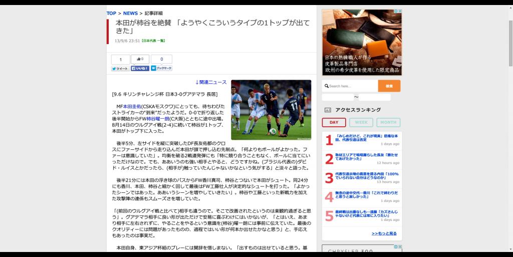 本田が柿谷を絶賛 「ようやくこういうタイプの1トップが出てきた」   ゲキサカ[講談社