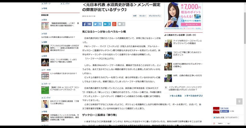 <元日本代表 水沼貴史が語る>メンバー固定の弊害が出ているザックJ   THE PAGE(ザ・ページ)