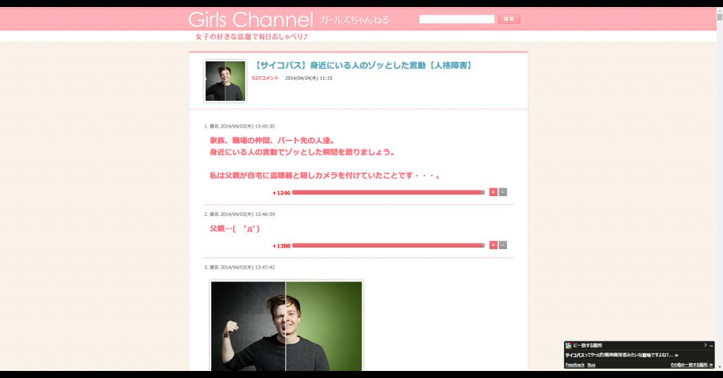 【サイコパス】身近にいる人のゾッとした言動【人格障害】   ガールズちゃんねる - Girls Channel -
