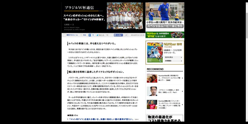 """スペイン式ポゼッションのさらに先へ。""""未来のサッカー""""でドイツがW杯制す。 3 3  [ブラジルW杯通信  - Number Web - ナンバー"""