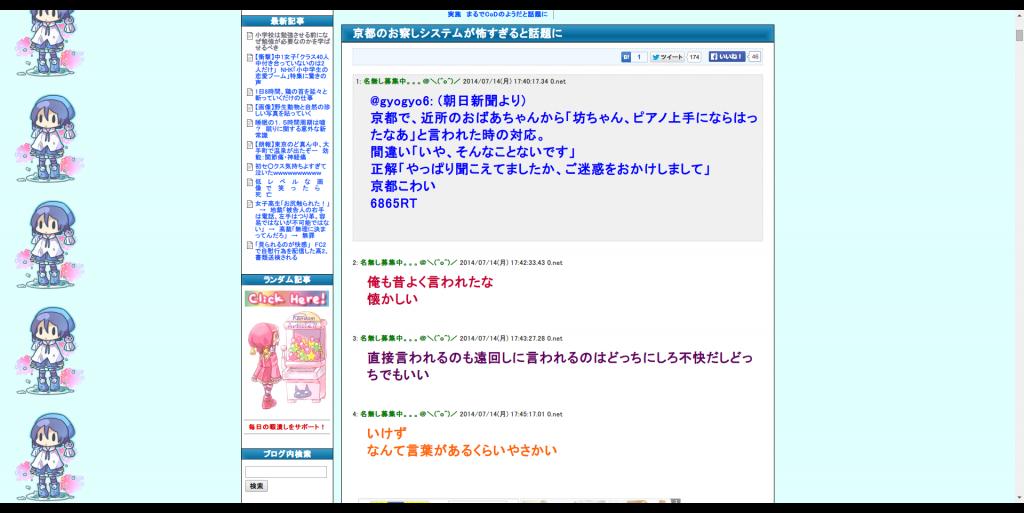 京都のお察しシステムが怖すぎると話題に   暇人\ ^o^ /速報 - ライブドアブログ