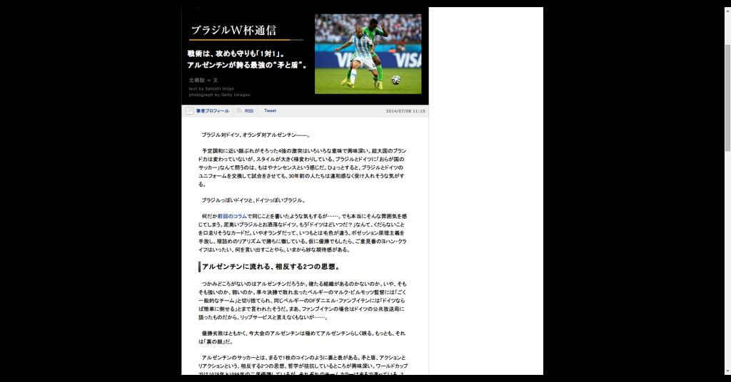 """戦術は、攻めも守りも「1対1」。アルゼンチンが誇る最強の""""矛と盾""""。 1 3  [ブラジルW杯通信  - Number Web - ナンバー"""