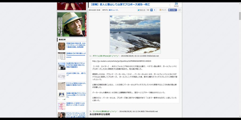 【悲報】恋人と登山して山頂でプロポーズ成功→死亡:キニ速