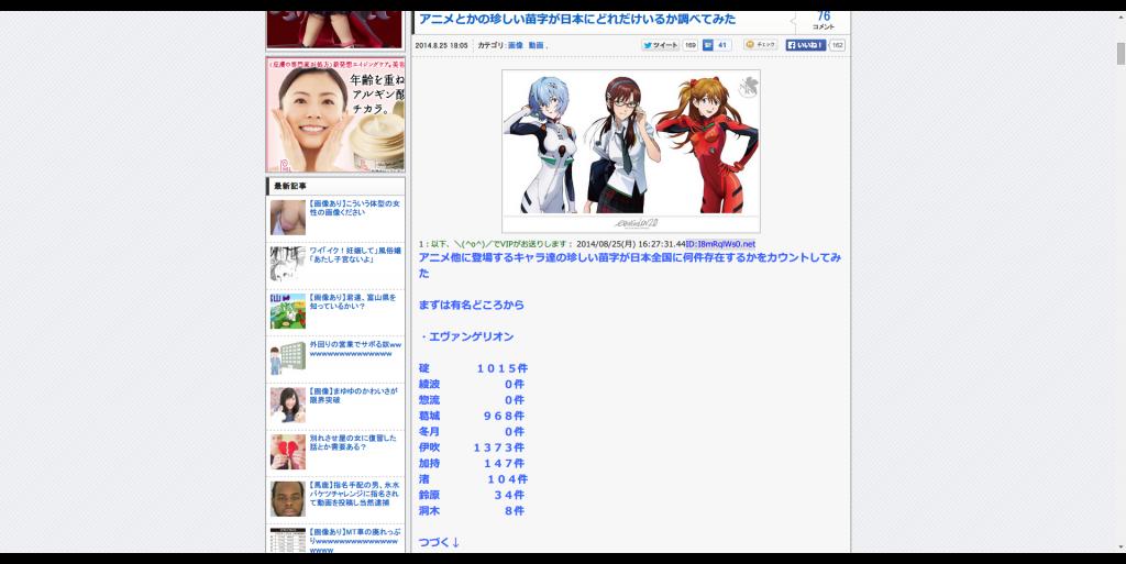 アニメとかの珍しい苗字が日本にどれだけいるか調べてみた:キニ速