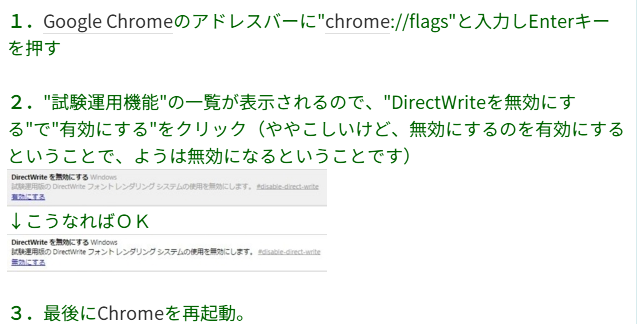 Google Chrome 37から導入されたDirectWriteによってMactypeが無効になってしまうので対策してみた - consbiol のエコ日記 (1)