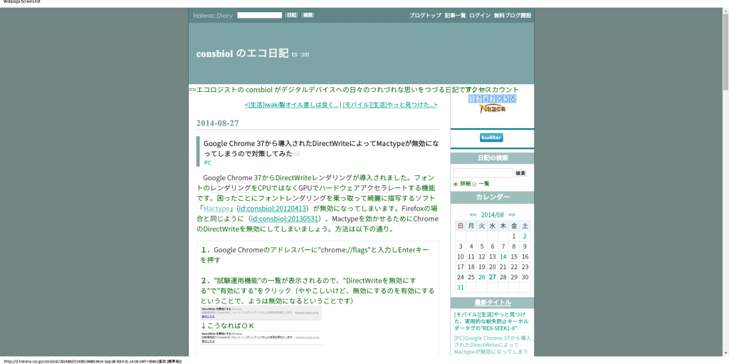Google Chrome 37から導入されたDirectWriteによってMactypeが無効になってしまうので対策してみた - consbiol のエコ日記
