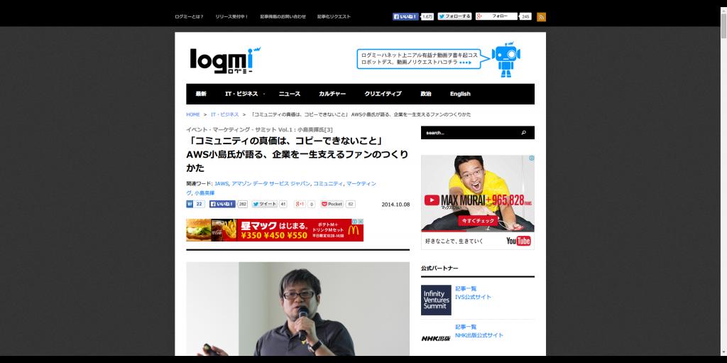 「コミュニティの真価は、コピーできないこと」 AWS小島氏が語る、企業を一生支えるファンのつくりかた   ログミー[o_O