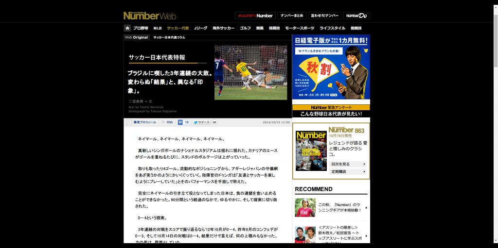 ブラジルに喫した3年連続の大敗。変わらぬ「結果」と、異なる「印象」。  1 4  [サッカー日本代表特報  - Number Web - ナンバー