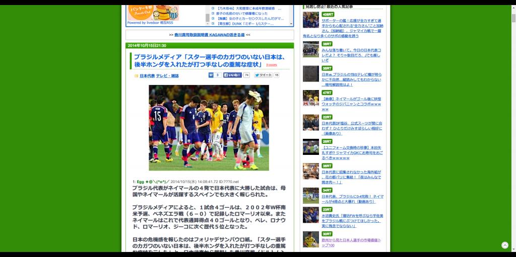 ブラジルメディア「スター選手のカガワのいない日本は、後半ホンダを入れたが打つ手なしの重篤な症状」   footballnet【サッカーまとめ】