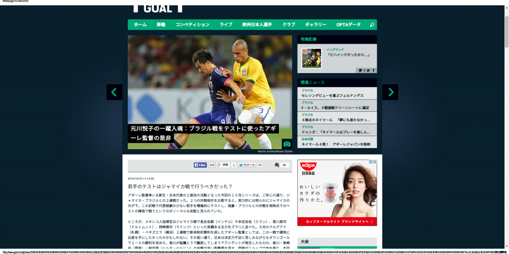 元川悦子の一蹴入魂:ブラジル戦をテストに使ったアギーレ監督の是非 - Goal.com