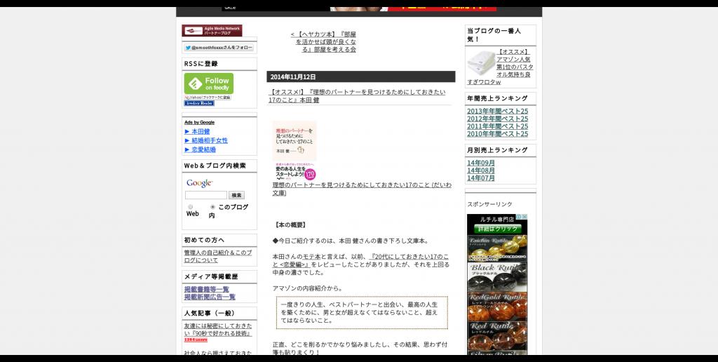 【オススメ!】『理想のパートナーを見つけるためにしておきたい17のこと』本田 健 マインドマップ的読書感想文