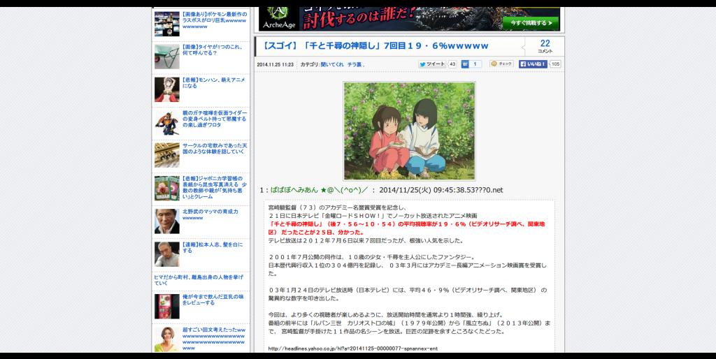 【スゴイ】「千と千尋の神隠し」7回目19・6%wwwww:キニ速
