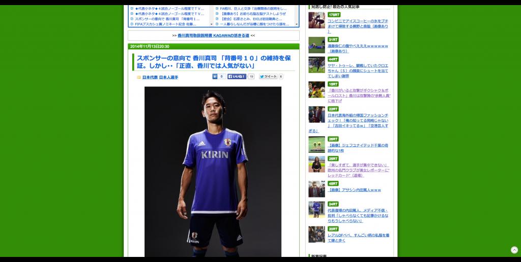 スポンサーの意向で 香川真司 「背番号10」の維持を保証。しかし・・「正直、香川では人気がない」   footballnet【サッカーまとめ】