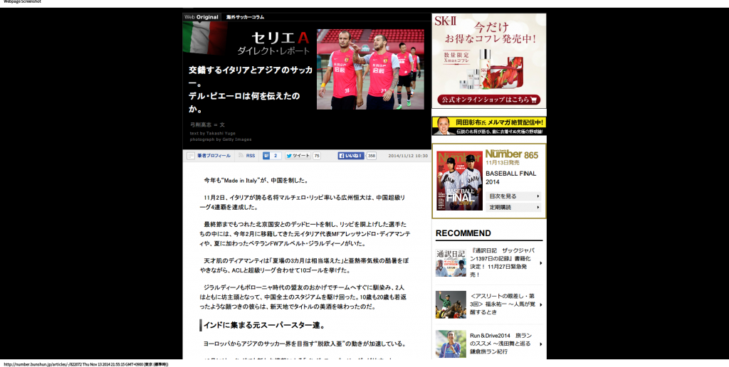 交錯するイタリアとアジアのサッカー。デル・ピエーロは何を伝えたのか。 1 4  [セリエA ダイレクト・レポート  - Number Web - ナンバー