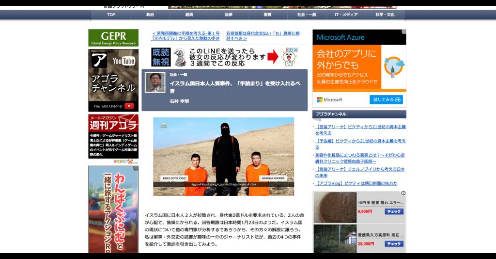 イスラム国日本人人質事件、「手詰まり」を受け入れるべき   アゴラ - ライブドアブログ