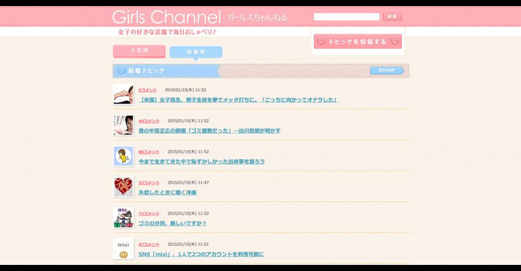 新着トピック   ガールズちゃんねる - Girls Channel -