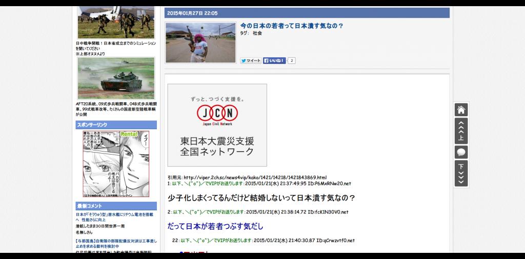今の日本の若者って日本潰す気なの?   大艦巨砲主義!