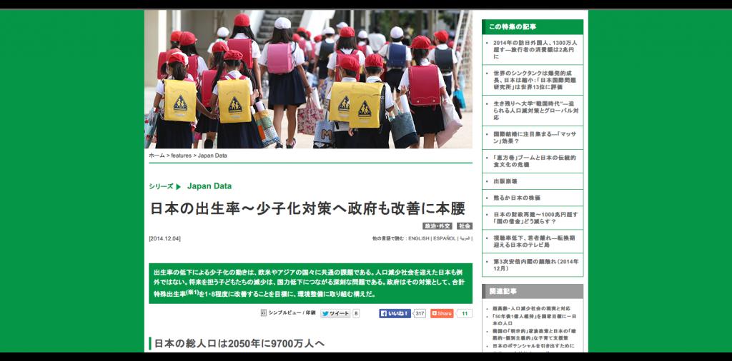 日本の出生率~少子化対策へ政府も改善に本腰   nippon.com