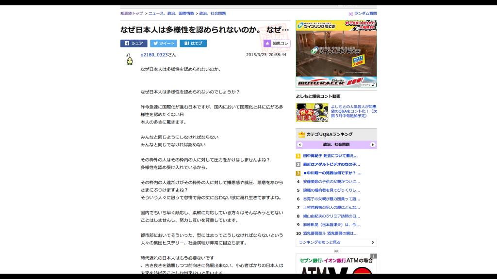 なぜ日本人は多様性を認められないのか。なぜ日本人は多様性を認められ... - Yahoo!知恵袋