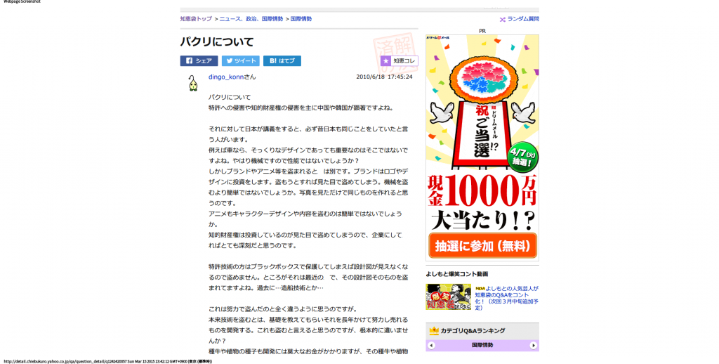 パクリについて特許への侵害や知的財産権の... - Yahoo!知恵袋