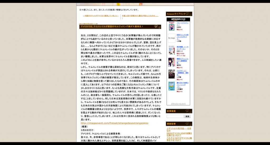 日本や世界や宇宙の動向   アメリカでは、ケムトレイルが原因のモルジェロンズ病が大量発生!