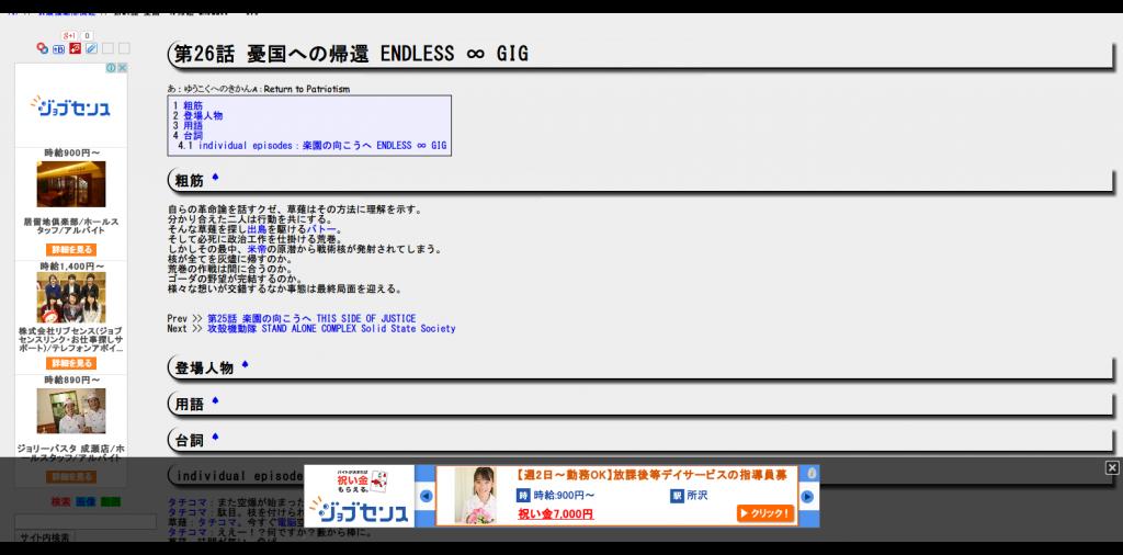 第26話 憂国への帰還 ENDLESS ∞ GIG   攻殻機動隊   CMSB