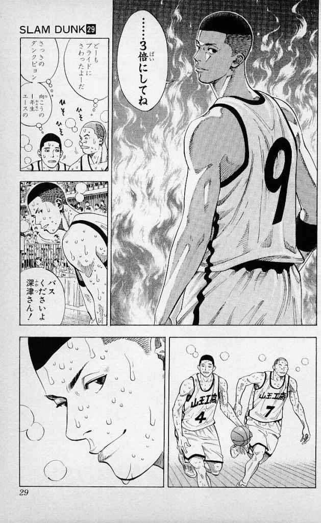 スラムダンク29巻沢北2