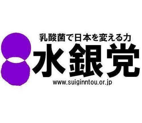 【5作厳選】「水銀党は永久に不滅です!」 ←もうローゼンは要らないんじゃないかな?