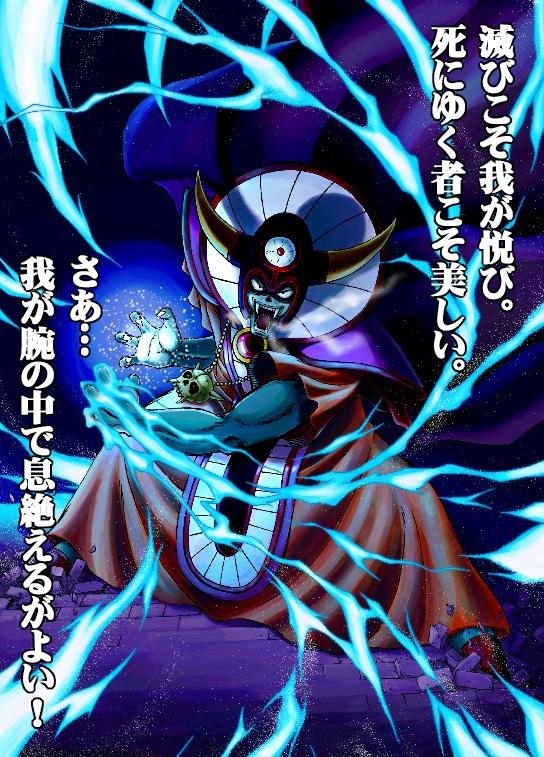 ドラゴンクエストで一番インパクトの強いボスはゾーマ様一択