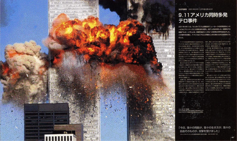 9.11同時多発テロが世界規模の大きな物語に影響を与えた