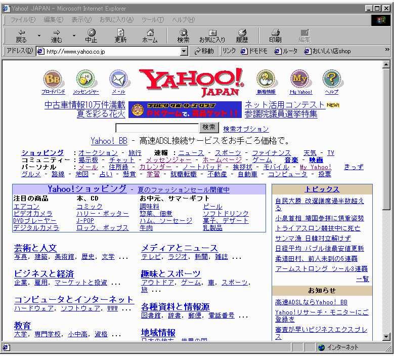 Googleのググるはあるのに、Yahooのヤフるが無いのは何故なんだ?