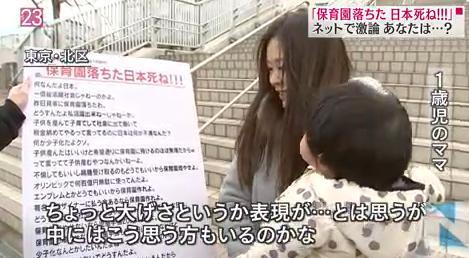 【社会】「保育園落ちた日本死ね!」 発信者が産経新聞の取材に回答 過熱する「保活」に怒り広がる★4